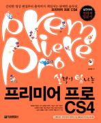프리미어 프로 CS4(실력이 탐나는)(CD1장포함)