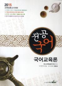 국어교육론(2015 교원임용고시 대비)(전공국어)