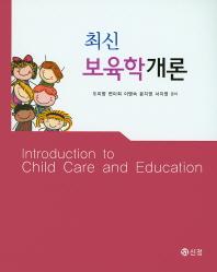 보육학개론(최신)