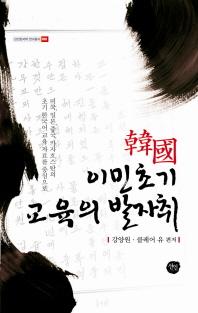 이민초기 교육의 발자취(한국)(선인한국학 연구총서 52)(양장본 HardCover)