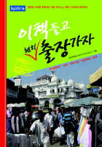 이 책 들고 해외출장 가자 3(글로벌 시장을 정복하는 성공비즈니스 여행 3)