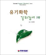 유기화학길라잡이 (제2판)