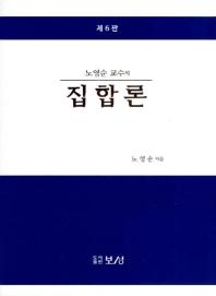 집합론(노영순 교수의)(개정판 6판)