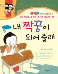 내 짝꿍이 되어 줄래(좋은습관 길러주는 생활동화 18)