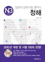 일본어능력시험 클리닉 N3: 청해(신3급)(개정판)