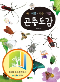 봄 여름 가을 겨울 곤충도감