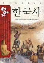 이야기 한국사(한권으로 풀어 쓴)(이야기 역사 시리즈 1)