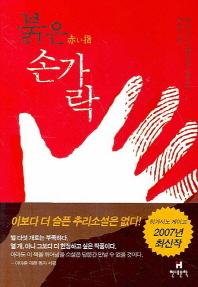 붉은 손가락(가가 형사 시리즈 7)(양장본 HardCover)