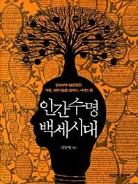 인간수명 백세시대(한국과학기술한림원 석학 과학기술을 말하다 시리즈 15)