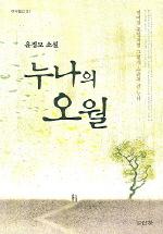 누나의 오월(이삭문고 01)