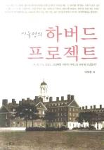 하버드 프로젝트 (2009년 개정판1쇄)