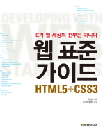 웹 표준 가이드: HTML5 CSS3