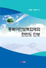 동북아안보복합체와 한반도 안보