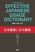 일본어 뉘앙스 사전