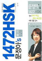 문정아's 1472HSK 듣기(CD1장, TAPE4개, 단어장1권포함)