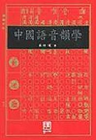 중국어음운학