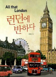 런던에 반하다