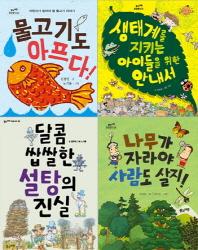 초등 필수 3학년 사회 필독서 세트(2017)(전4권)