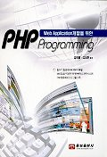 PHP PROGRAMMING(WEB APPLICATION 개발을 위한)