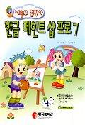 한글페인트 샵프로 7(내친구 컴박사)(CD-ROM 1장포함)