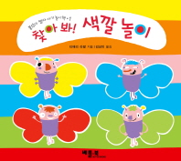 찾아 봐 색깔 놀이(붙였다 뗐다 아기 놀이책 1)(보드북)