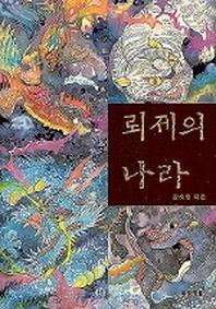 뢰제의 나라  (푸른도서관1) (2003년 초판)