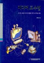 미디어 교수법(한국방송영상산업진흥원 아카데미총서 8)