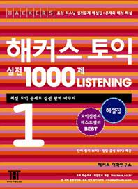 해커스 토익 실전 1000제 LISTENING 1(해설집)
