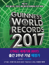Guinness World Records 2017(��׽� ������ 2017)(���庻 HardCover)