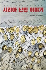 시리아 난민 이야기: 아무도 원하지 않는 사람들