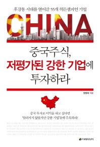 중국주식  저평가된 강한 기업에 투자하라