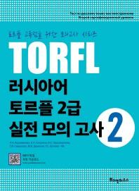 TORFL 러시아어 토르플 2급 실전 모의 고사. 2(토르플 고득점을 위한 모의고사 시리즈)