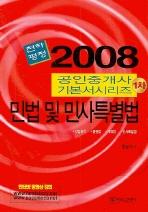 민법 및 민사특별법(2008)(천하평정)(공인중개사 기본서 시리즈 1차)