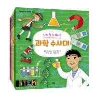 별숲 어린이 STEM 학교 시리즈 세트(전4권)