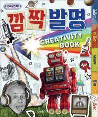 Creativity Book 깜짝 발명(지식이 번쩍!)(스프링)