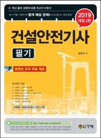 건설안전기사 필기(2019)(개정판 2판)
