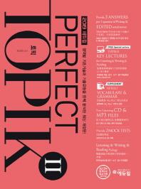 토픽 한국어능력시험 PERFECT TOPIK 2(2019)