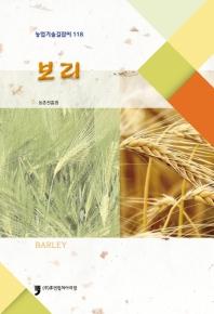 보리(농업기술길잡이 118)