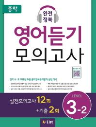 중학 완전정복 영어듣기 모의고사 Level. 3-2