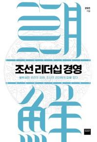 조선 리더십 경영