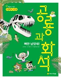 뼈만 남았네! 공룡과 화석(참 잘했어요 과학 3)