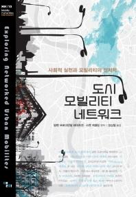 도시 모빌리티 네트워크(모빌리티인문학 총서 17)