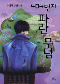 404번지 파란 무덤 / 조선희