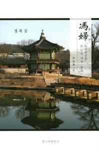 풍부(馮婦)조선왕궁과 또 다른 세상, 종묘, 경복궁