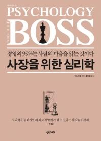 사장을 위한 심리학(CEO의 서재 시리즈 15)(양장본 HardCover)