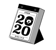 인생일력(2020)