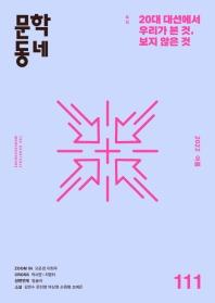 계간 문학동네(2017년 여름호)(통권91호)