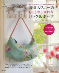鎌倉スワニ-のもっとおしゃれなバッグ&ポ-チ