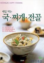 국 찌개 전골(매일 먹는)(웅진요리무크)