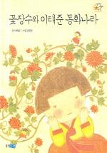 꽃장수와 이태준 동화나라((빛나는 어린이 문학 6)(양장본 HardCover)
